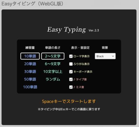 簡単タイピング練習サイト